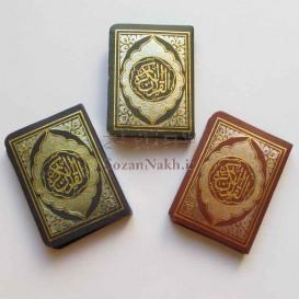 کتاب قرآن مینیاتوری با جلد مقوایی طلاکوب