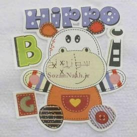 برچسب اتویی _Hippo