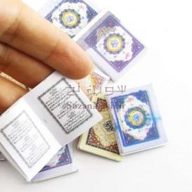 قرآن کوچک (پکیج 50 تایی)