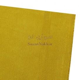 اشبالت (سوییت)مصنوعی پشت فوم دار _کد 515 _ زرد اخرایی